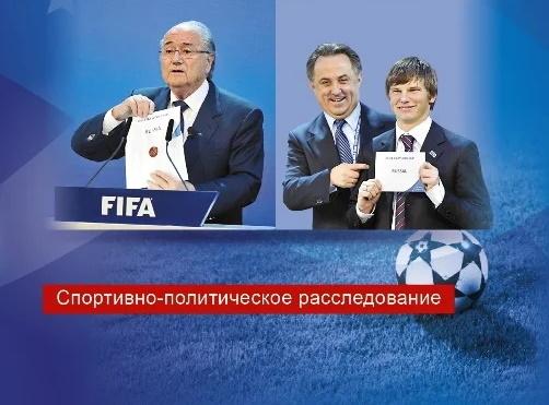 А вы читали, как Россия получила Чемпионат мира по футболу – 2018?